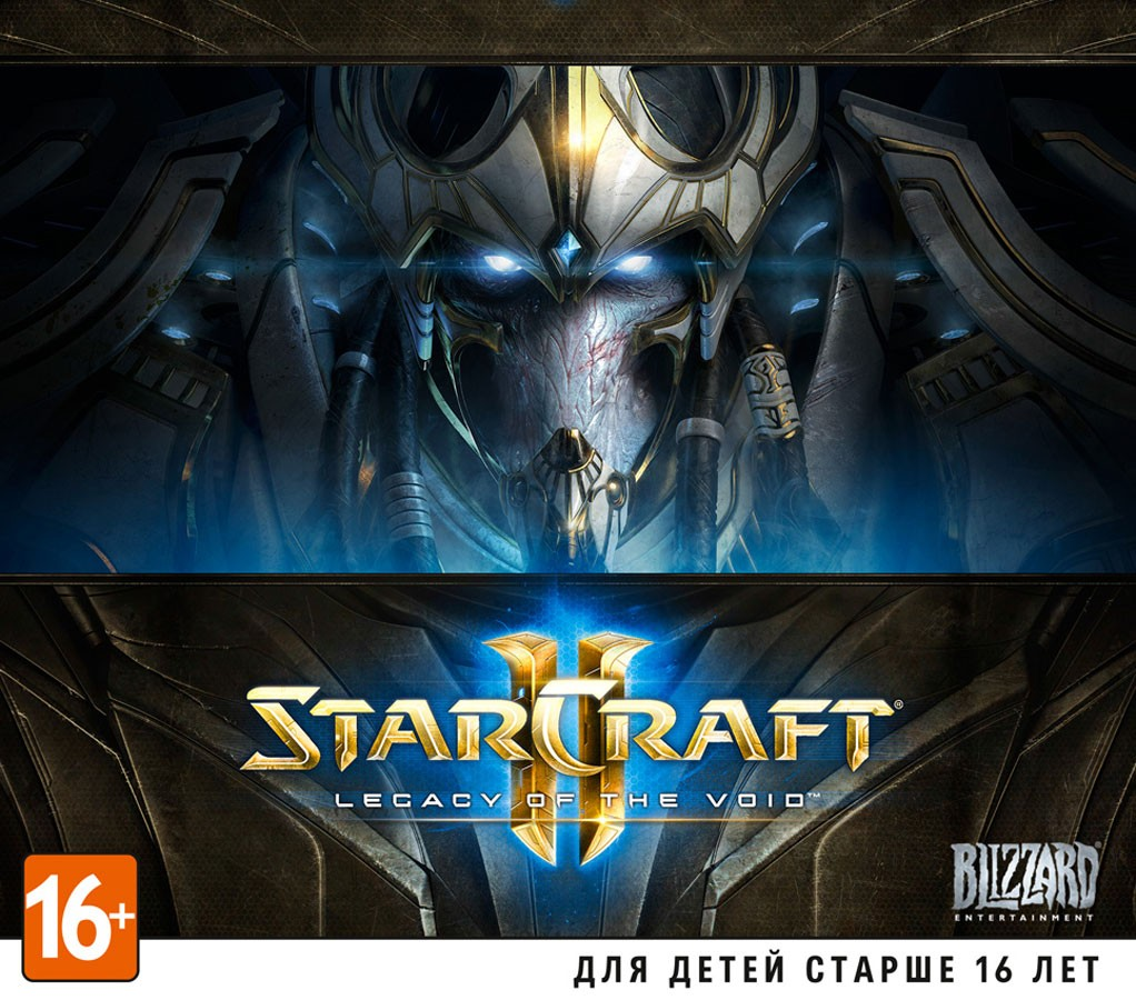 StarCraft II: Legacy of the Void рус.