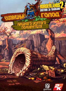Borderlands 2 Дополнение «Охотник за головами 2: Усатый Пожиратель» PC DIGITAL