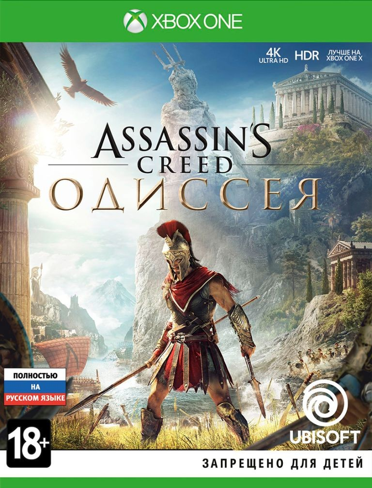 Assassin's Creed Одиссея | Assassin's Creed Odyssey XONE
