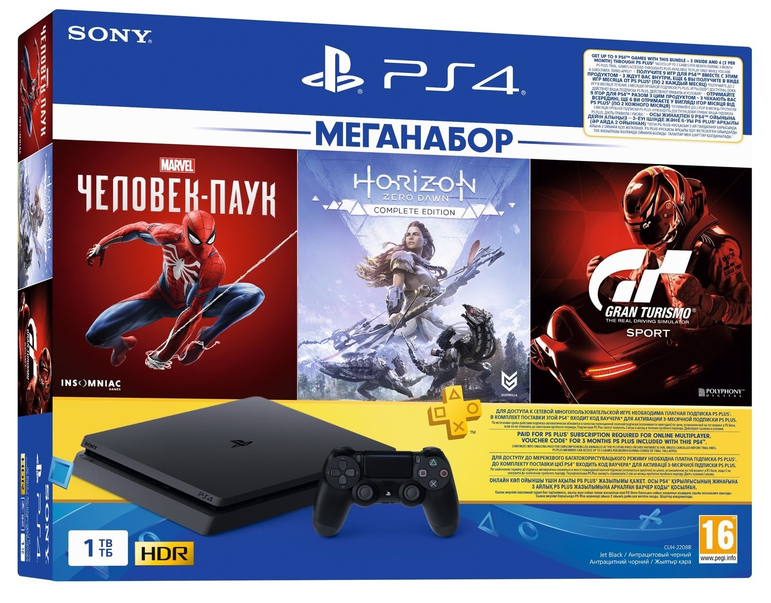 Sony PlayStation 4 Slim 1TB Black Bundle + Marvel's Spider-Man | Человек-Паук + Horizon Zero Dawn. Complete Edition + Gran Turismo Sport + PSPlus 3 месяца