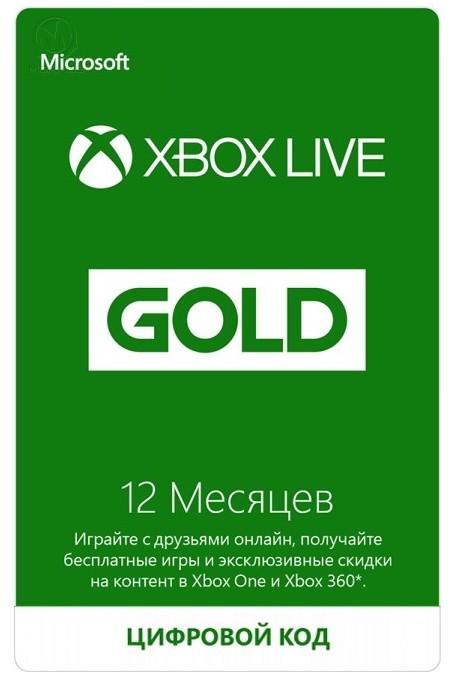 Xbox Live Gold подписка на 12 месяцев
