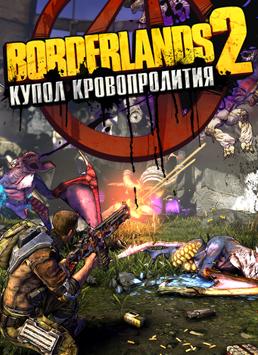 Borderlands 2 Купол кровопролития PC DIGITAL
