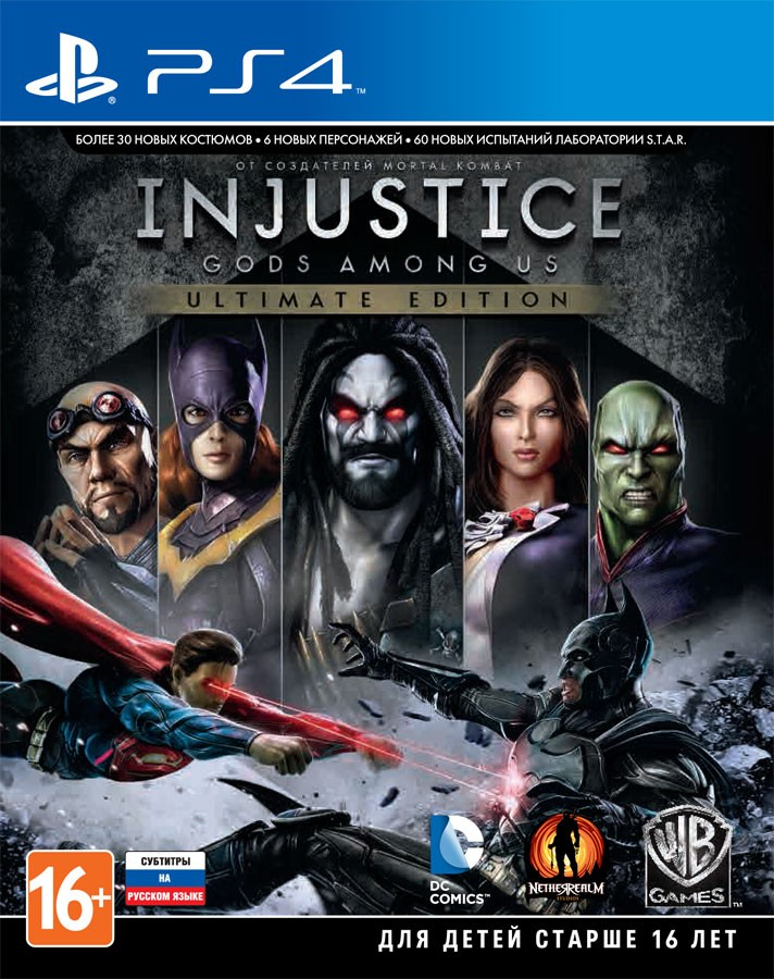 Injustice Gods Among Us Ultimate Edition б/в PS4