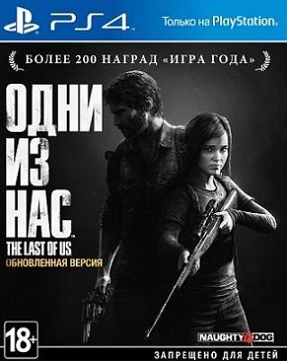The Last of Us Remastered   Одні з нас Оновлена версія PS4