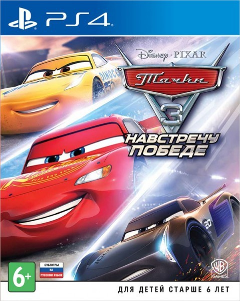Тачки 3: Навстречу победе | Cars 3: Driven to Win PS4