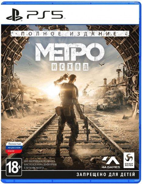 Metro Exodus Complete Edition | Метро Ісход Повне Видання PS5