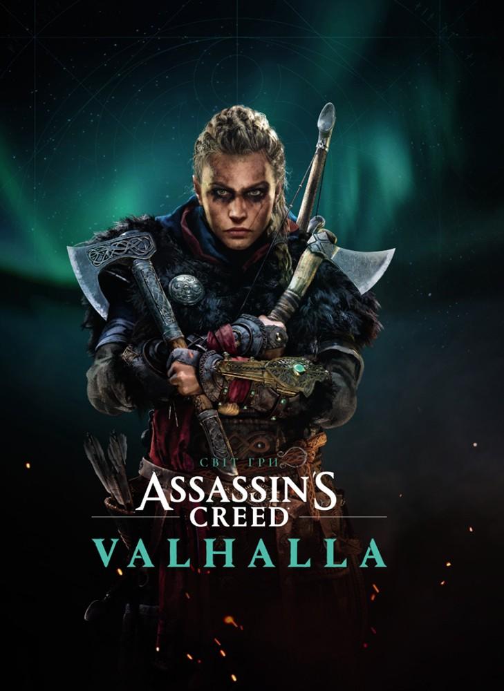 Артбук Мир игры Assassin's Creed Valhalla