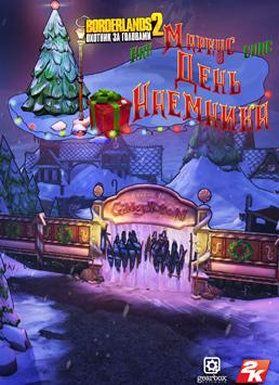 Borderlands 2 Доповнення «Мисливець за головами 3: День найманця» PC DIGITAL