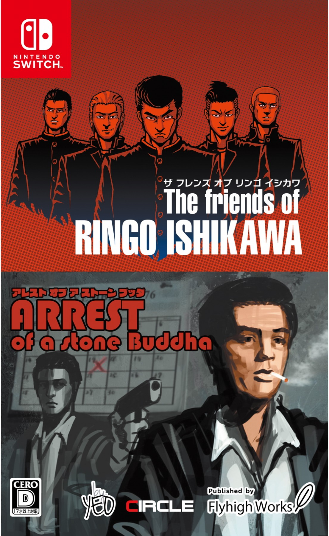 The Friends of Ringo Ishikawa & Arrest of a Stone Buddha SWITCH