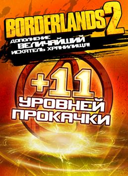 Borderlands 2 Доповнення «Найбільший шукач Сховища!» PC DIGITAL