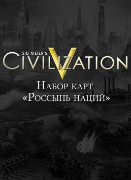 Sid Meier's Civilization V: Набір карт «Розсип націй» PC DIGITAL