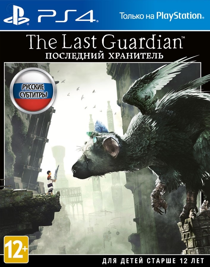 The Last Guardian (Последний хранитель) PS4