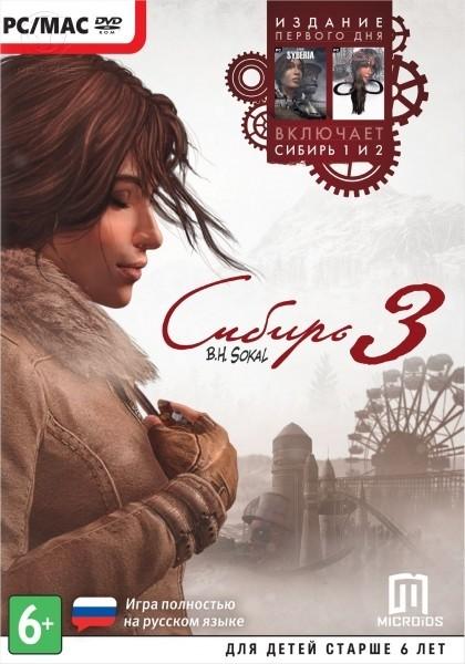 Сибирь 3 Издание первого дня | Syberia 3 Day One Edition