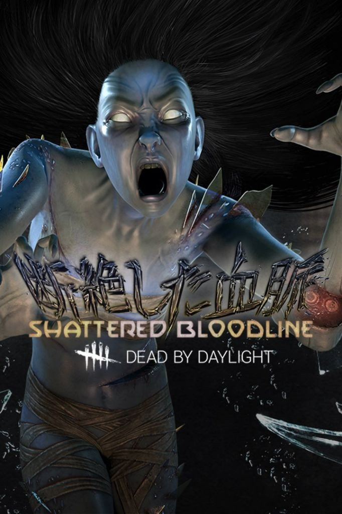 Dead by Daylight - Shattered Bloodline Chapter PC DIGITAL
