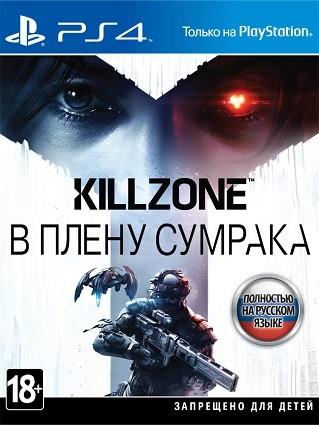 Killzone: У полоні сутінку б/в (рос) PS4