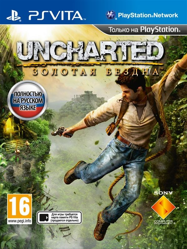 Uncharted Золота безодня | Uncharted Golden Abyss