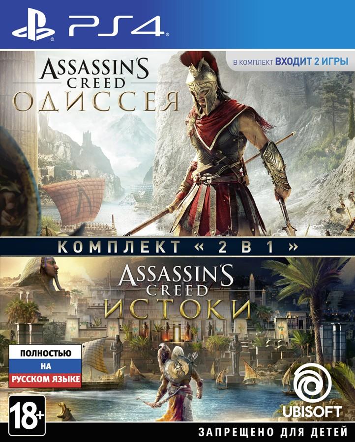 Комплект Assassin's Creed Одісея + Assassin's Creed Витоки | Assassin's Creed Odyssey + Assassin's Creed Origins PS4