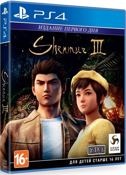 Shenmue 3 | Shenmue III PS4