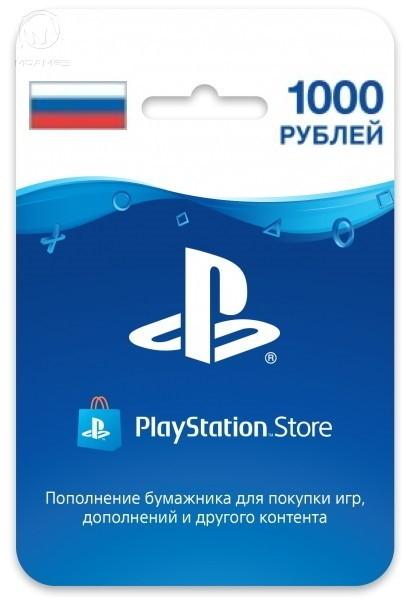 PlayStation Store поповнення гаманця: Картка оплати 1000 рублів (регіон Росія) (конверт або код)