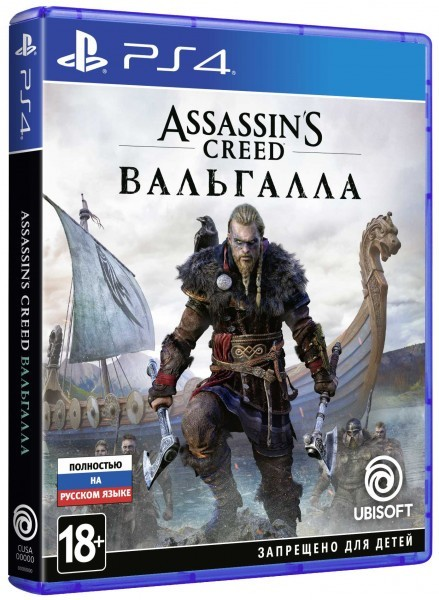 Assassin's Creed Valhalla | Assassin's Creed Вальгалла б/у PS4