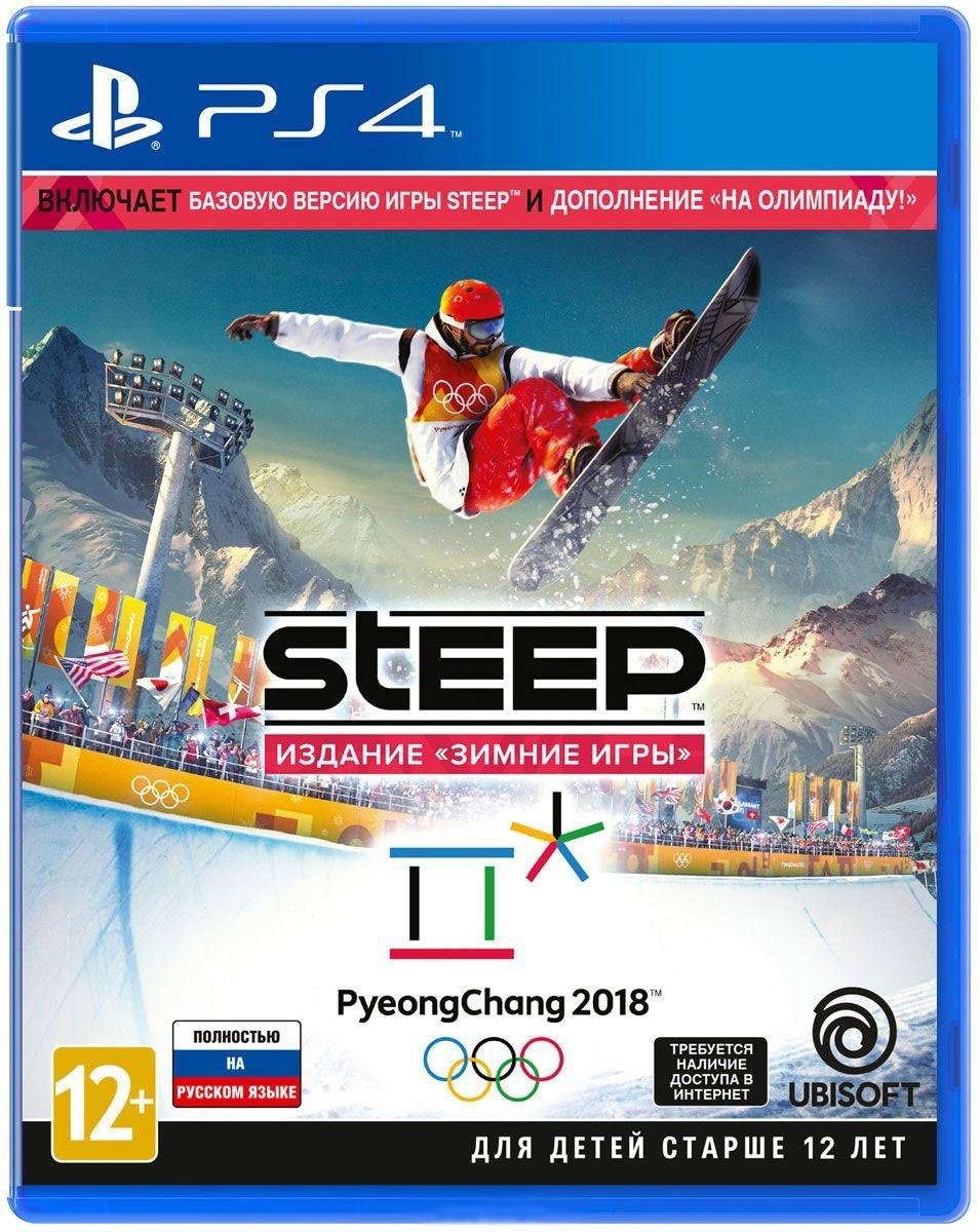 Steep. Видання Зимові ігри б/в PS4