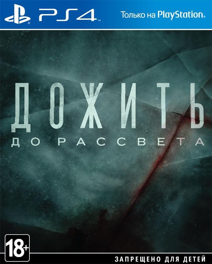 Until Dawn | Дожить до рассвета Extended Edition PS4