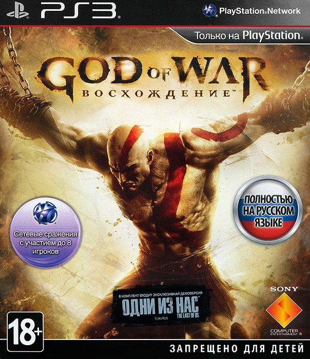 God of War Восхождение | Бог Войны Восхождение б/у PS3