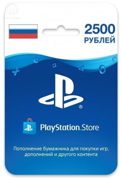PlayStation Store поповнення гаманця: Картка оплати 2500 рублів (регіон Росія) (конверт або код)
