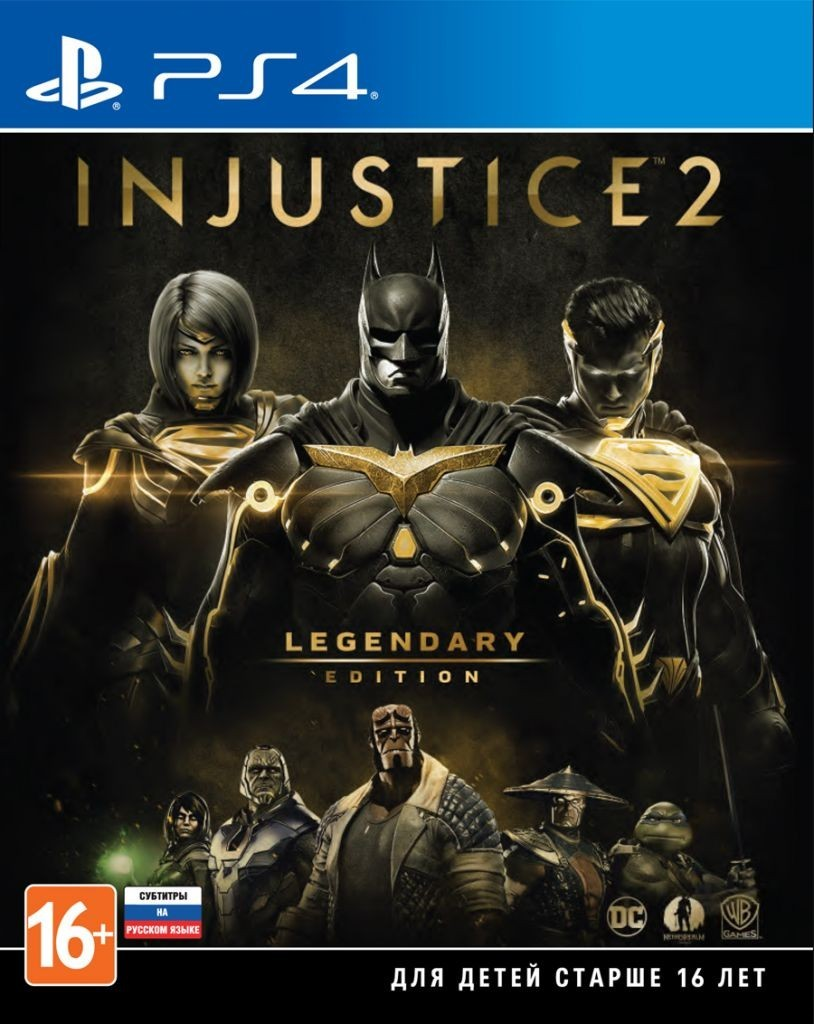 Injustice 2 Legendary Edition б/в PS4