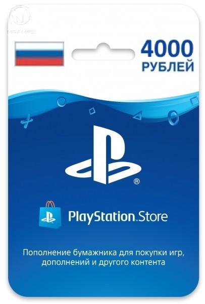 PlayStation Store поповнення гаманця: Картка оплати 4000 рублів (регіон Росія) (конверт або код)