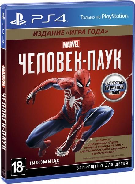 Marvel's Людина-павук Гра року | Marvel's Spider-Man GOTY б/в PS4
