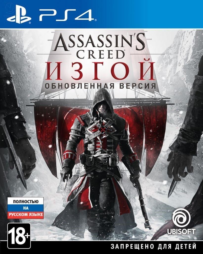 Assassin's Creed Изгой | Rogue Обновленная версия б/у PS4