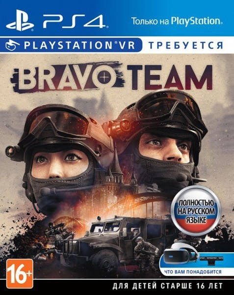 Bravo Team VR б/у PS4