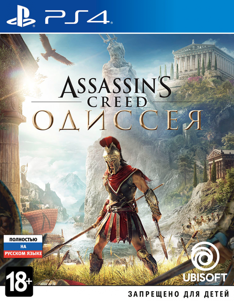 Assassin's Creed Одиссея | Assassin's Creed Odyssey б/у PS4