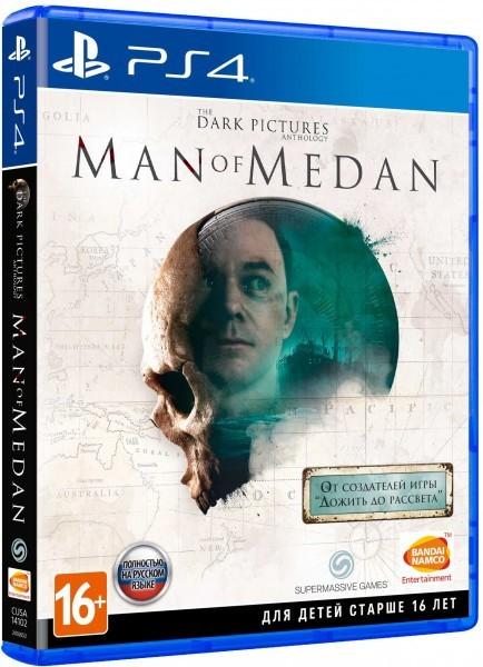The Dark Pictures Anthology: Man Of Medan б/в PS4