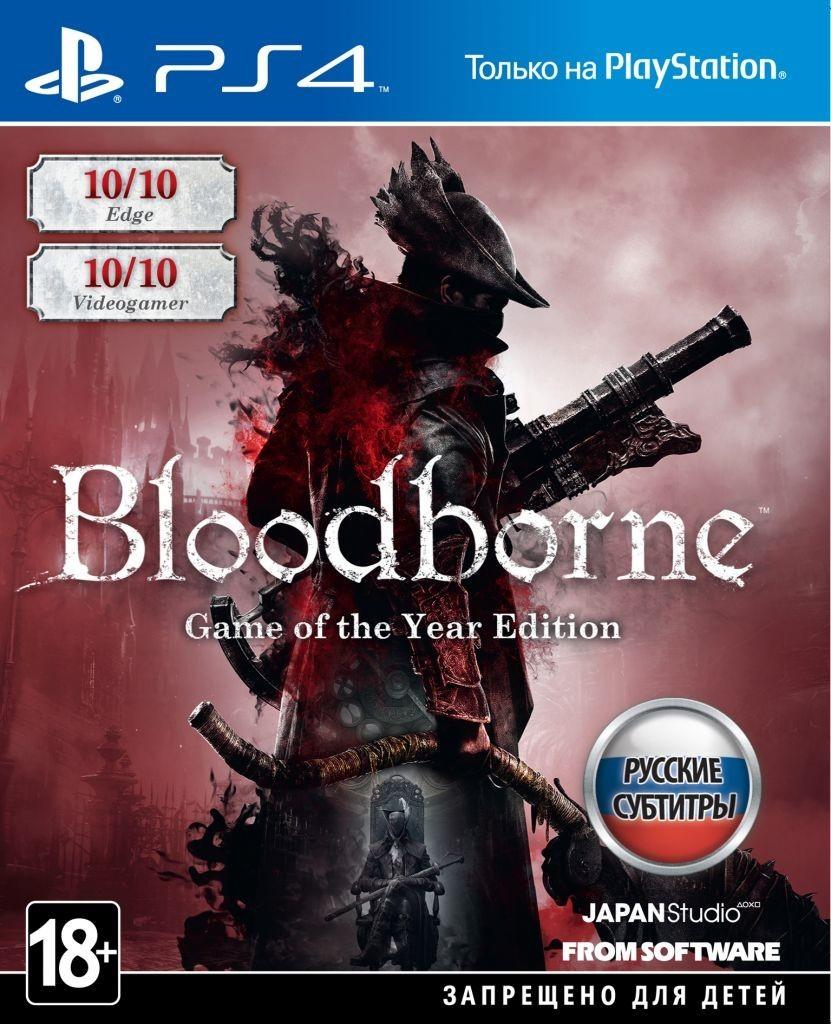 Bloodborne: Породження кровi. Game of the Year Edition б/в PS4