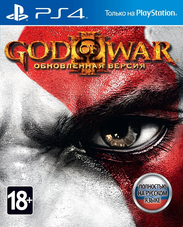 God of War III Remastered   Бог Войны 3 Обновленная версия б/у PS4