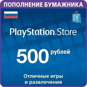 Услуга | Пополнение бумажника PlayStation Store 500 рублей (регион Россия)