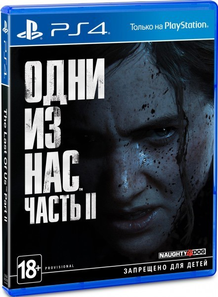The Last of Us Part II | Одні з нас Частина 2 б/в PS4