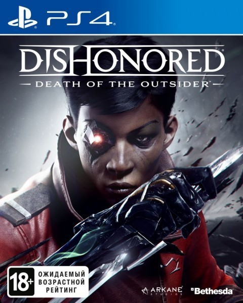 Dishonored: Death of the Outsider б/у PS4