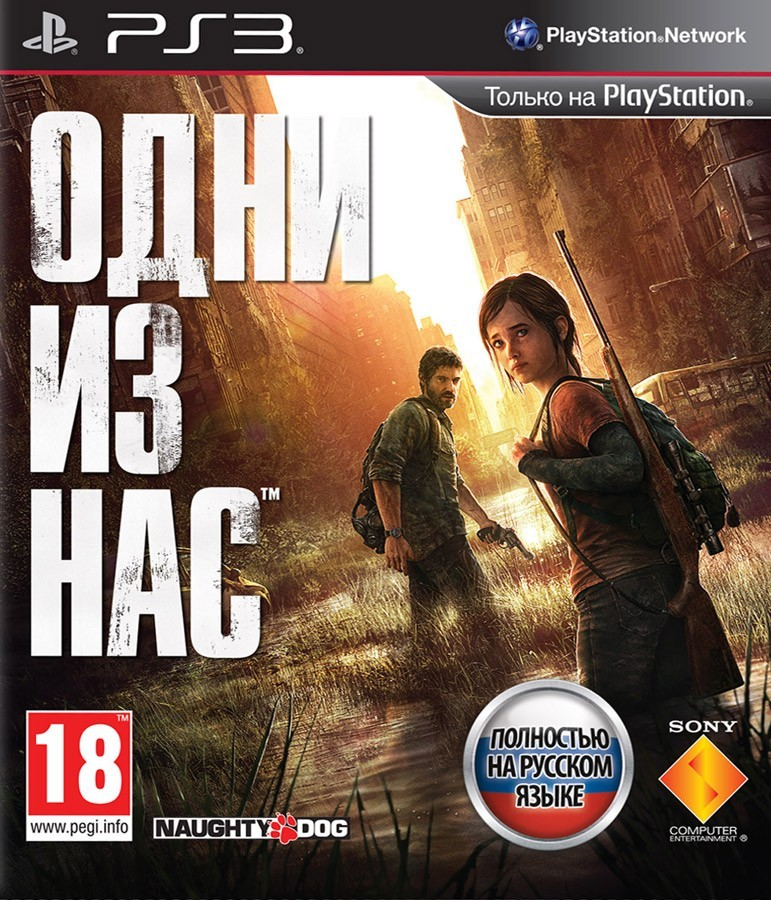 The Last of Us | Одни из нас б/у PS3