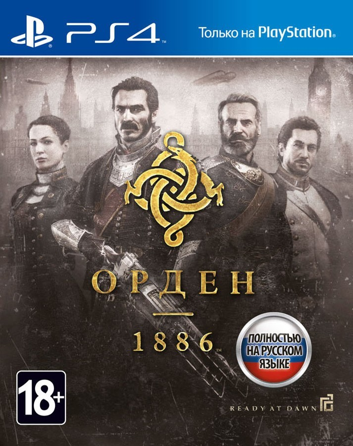 The Order 1886 | Орден 1886 б/в PS4