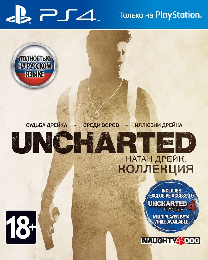Uncharted Натан Дрейк Коллекція | Uncharted The Nathan Drake Collection б/в PS4