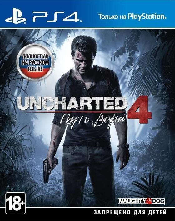 Uncharted 4 A Thief's End | Uncharted 4 Шлях крадія б/в PS4