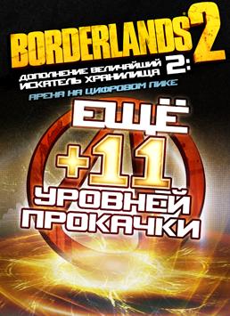 Borderlands 2 Доповнення «Найбільший шукач Сховища 2» - «Арена на цифровому Піку» PC DIGITAL