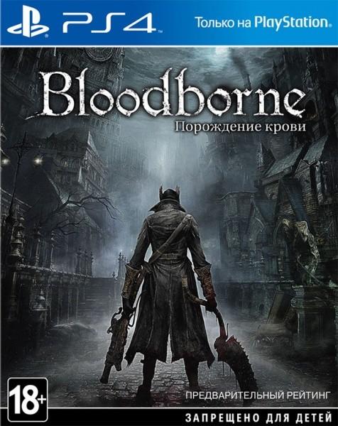 Bloodborne: Порождение крови PS4