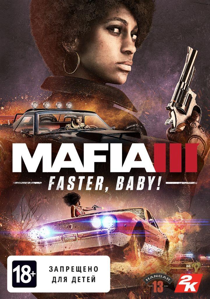 Mafia III - Быстрее, детка!
