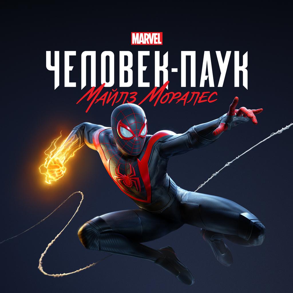 Прокат Marvel's Spider-Man Miles Morales | Marvel's Человек-паук Майлз Моралес от 7 дней PS4