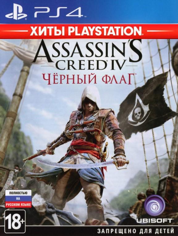 Assassin's Creed IV Черный флаг | Assassin's Creed IV Black Flag б/у PS4