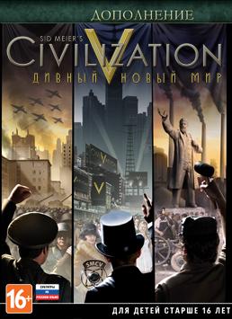 Sid Meier's Civilization V: Дивний новий світ PC DIGITAL